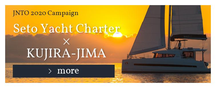 JNTO 2020 Campaign Seto Yacht Charter × KUJIRA-JIMA