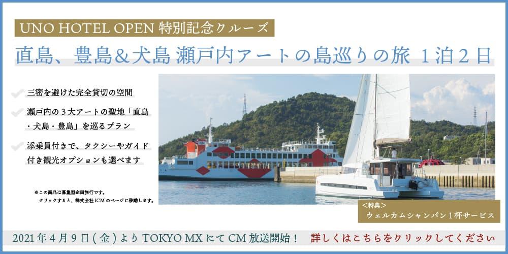 直島、豊島&犬島 瀬戸内アートの島巡りの旅 1泊2日